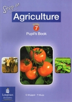 Step In Agriculture Grade 7